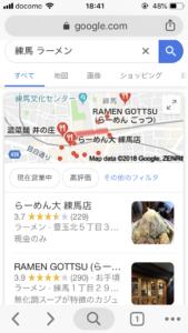練馬 ラーメンの検索結果