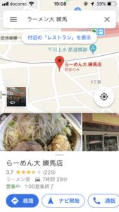 グーグルマップ 画面
