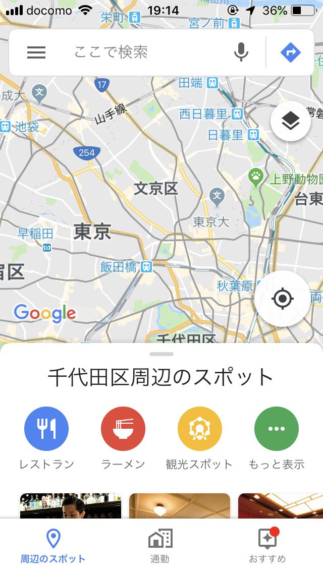 東京 検索結果